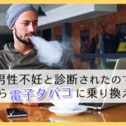 男性不妊と診断されたので紙巻から電子タバコに乗り換えてみた